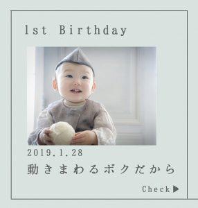 BLOGリンクボタン 1歳お誕生日 動き回るボクだから