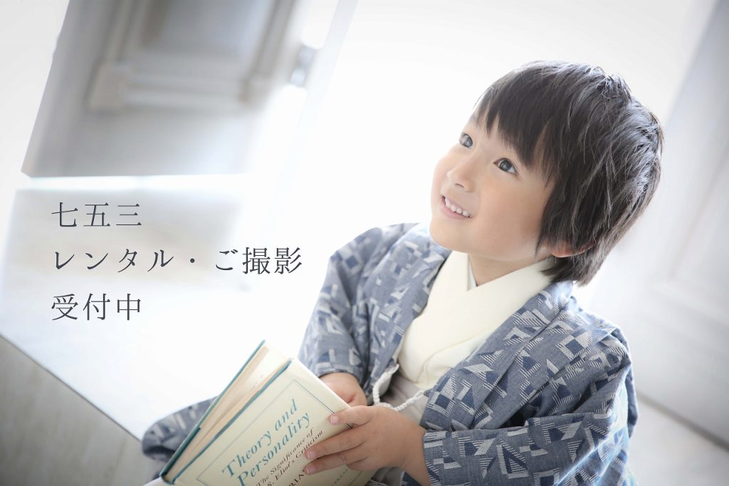 七五三・撮影・レンタル・フォトスタジオ・明石・神戸