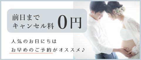 前日までキャンセル0円